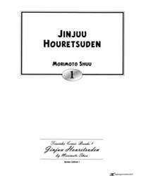 Jinjuu Houretsuden 1: 1 Volume Vol. 1 by Morimoto, Shuu