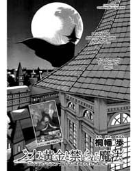 Jio to Ogon to Kinjirareta Mahou 18: 18 Volume Vol. 18 by Ayumi, Kirihata