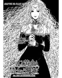 Jio to Ougon to Kinjirareta Mahou 15: Bl... Volume Vol. 15 by Ayumi, Kirihata