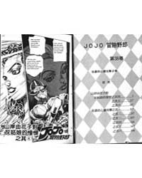Jojo's Bizarre Adventure Part 4 Diamond ... by Hirohiko, Araki