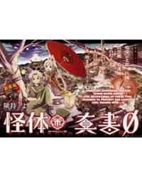 Kaitai Shinsho 0 : Issue 1 Volume No. 1 by Chiyo, Kenmotsu
