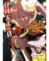 Kaitai Shinsho Zero 23: Master and Disci... Volume Vol. 23 by Chiyo, Kenmotsu