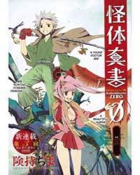 Kaitai Shinsho Zero 3: Kaito and Kuuta Volume Vol. 3 by Chiyo, Kenmotsu