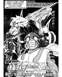 Kamen Rider Spirits 4: Pride of Hot Sand... Volume Vol. 4 by Ishinomori, Shotaro
