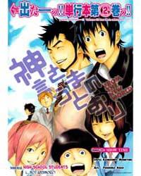 Kamisama No Iutoori (Fujimura Akeji) 10 Volume Vol. 10 by Akeji, Fujimura