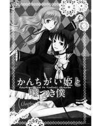 Kanchigai Hime to Usotsuki Shimobe 1 Volume Vol. 1 by Satoru, Takamiya