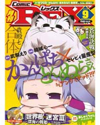 Kanpachi 11 Volume Vol. 11 by Eri, Takenashi
