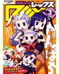 Kanpachi 21 Volume Vol. 21 by Eri, Takenashi