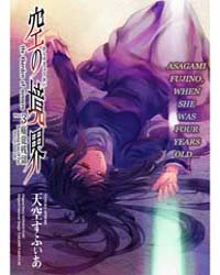 Kara No Kyoukai the Garden of Sinners 13 Volume Vol. 13 by Sphere, Tenkuu