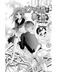 Kara No Shounen 4: 4 Volume Vol. 4 by Fujitsuka, Yuki