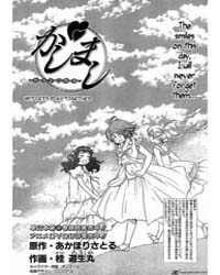 Kashimashi Girl Meets Girl 25: an Exhila... Volume Vol. 25 by Akahori, Satoru