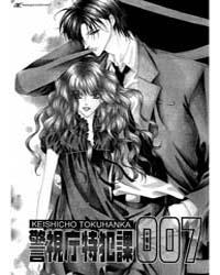 Keishichou Tokuhanka 007 1 Volume Vol. 1 by Eiri, Kaji