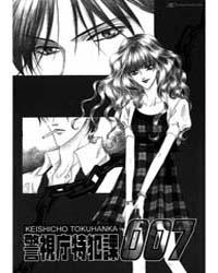 Keishichou Tokuhanka 007 2 Volume Vol. 2 by Eiri, Kaji