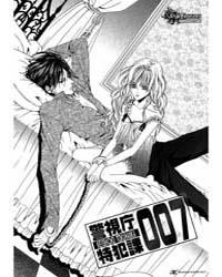 Keishichou Tokuhanka 007 5 Volume Vol. 5 by Eiri, Kaji