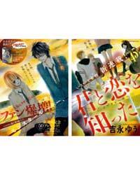 Kimi to Koi O Shitta 1 Volume Vol. 1 by Yuu, Yoshinaga