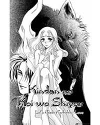 Kindan No Koi Wo Shiyou 1: Let's Make Fo... Volume Vol. 1 by Oomi, Tomu