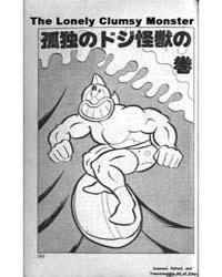 Kinnikuman 12 : the Lonely Clumbsy Monst... Volume Vol. 12 by Yudetamago