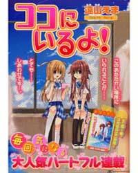 Koko Ni Iru Yo 10: Don'T Go Volume Vol. 10 by Tooyama, Ema