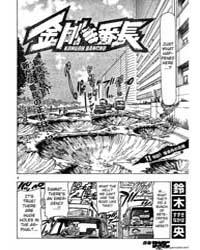 Kongoh Bancho 10 Volume Vol. 10 by Suzuki, Nakaba