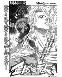 Kongoh Bancho 13 Volume Vol. 13 by Suzuki, Nakaba