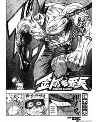 Kongoh Bancho 16 Volume Vol. 16 by Suzuki, Nakaba