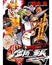 Kongoh Bancho 24 Volume Vol. 24 by Suzuki, Nakaba