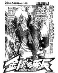 Kongoh Bancho 27 Volume Vol. 27 by Suzuki, Nakaba