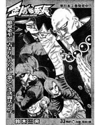 Kongoh Bancho 31 Volume Vol. 31 by Suzuki, Nakaba
