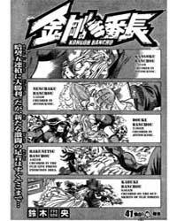 Kongoh Bancho 4: Petal of Blood Volume Vol. 4 by Suzuki, Nakaba