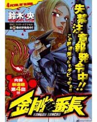 Kongoh Bancho 48 Volume Vol. 48 by Suzuki, Nakaba
