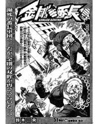 Kongoh Bancho 50 Volume Vol. 50 by Suzuki, Nakaba