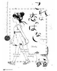 Kore Wa Koi No Hanashi 3 Volume Vol. 3 by Chika