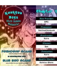 Koukyuu Days - Shichi Kuni Monogatari 4 Volume No. 4 by Momo, Sumomo