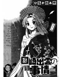 Kunisaki Izumo No Jijou 6 Volume Vol. 6 by Aya, Hirakawa