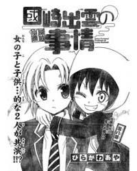 Kunisaki Izumo No Jijou 8 Volume Vol. 8 by Aya, Hirakawa