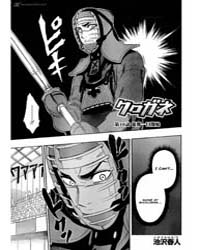 Kurogane 49 Volume Vol. 49 by Haruto, Ikezawa