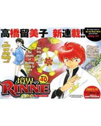 Rinne of the Boundary (Kyōkai No Rinne) ... Volume No. 1 by Takahashi, Rumiko