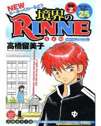 Rinne of the Boundary (Kyōkai No Rinne) ... Volume No. 2 by Takahashi, Rumiko