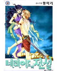 Legend of Nereid 13: Volume 13 by Hwang, Mi Ri