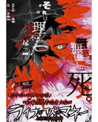 Life is Money 8 : Maze Volume Vol. 8 by Teru, Asaniji
