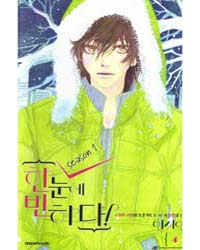 Love at First Sight Season 2: 4 Volume 4... by Young, Lee Si