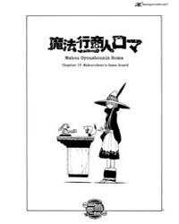 Mahou Gyoushounin Roma 17: Makurodesu's ... Volume No. 17 by Norihiko, Kurazono