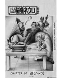 Majin Tantei Nougami Neuro 82: Key Volume Vol. 82 by Matsui, Yuusei
