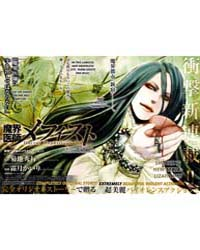 Makai Ishi Mephisto 1 Volume Vol. 1 by Hideyuki, Kikuchi