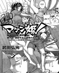 Maken-ki 2 : Physical Examination Volume No. 2 by Takeda, Hiromitsu