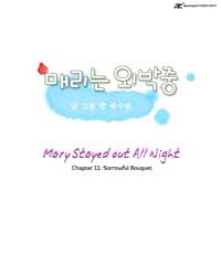 Mary Stayed Out All Night 11: Sorrowful ... Volume Vol. 11 by Yeon, Won Soo