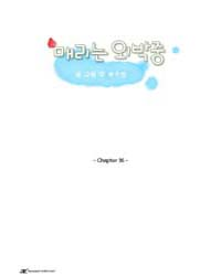 Mary Stayed Out All Night 16 Volume Vol. 16 by Yeon, Won Soo