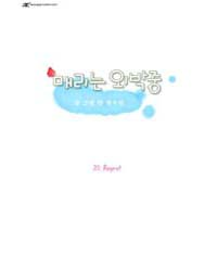 Mary Stayed Out All Night 20: Regret Volume Vol. 20 by Yeon, Won Soo