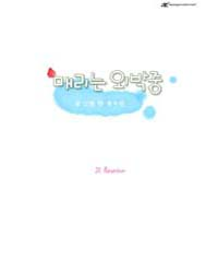 Mary Stayed Out All Night 21: Reunion Volume Vol. 21 by Yeon, Won Soo