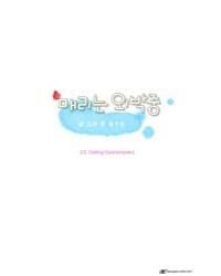 Mary Stayed Out All Night 23: Dating Cou... Volume Vol. 23 by Yeon, Won Soo